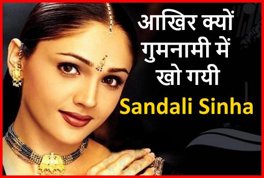 Sandali Sinha – आखिर क्यों गुमनामी में खो गयी ये खूबसूरत अभिनेत्री
